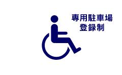 専用駐車場登録制