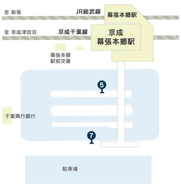 幕張本郷駅 バス停マップ乗り場【5番】【7番】