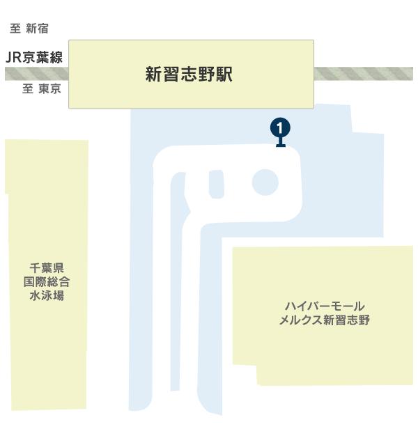 新習志野駅 バス停マップ|乗り場【1番】