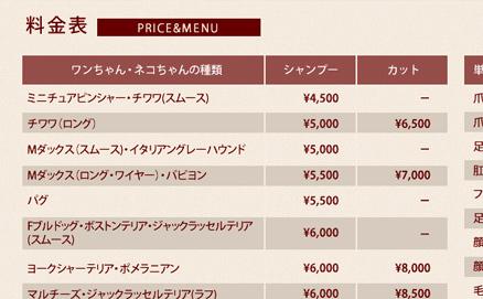 イオンペット ビューティーサロン料金表|イメージ
