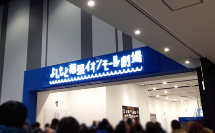 よしもと幕張イオンモール劇場|イメージ01