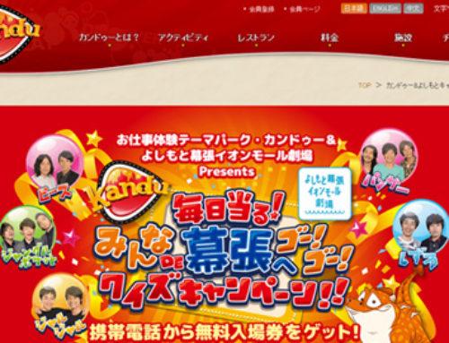 カンドゥー&よしもと幕張イオンモール劇場でキャンペーン