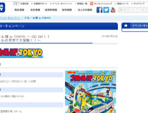プラレール好き幕張メッセ集まれ!プラレール博 in TOKYOが開催!
