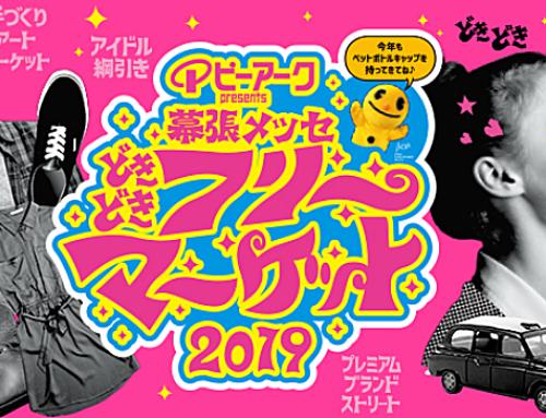 幕張メッセで日本最大級のフリーマーケット「どきどきフリーマーケット2019」5/3(金)~5/5(日)開催!
